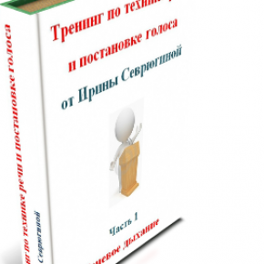 Книга - Техника речи (обрез)