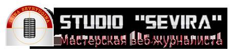 """Студия """"SEVIRA"""""""