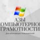 Азы компьютерной грамотности ПО Windows  7,10